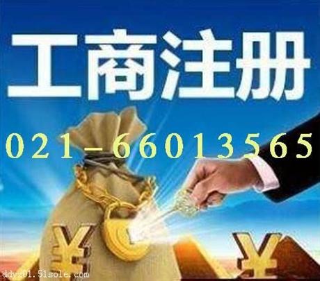 上海闵行注册公司多少钱,上海闵行区代理记账机构
