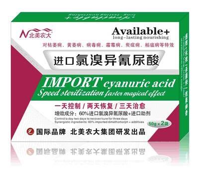 进口氯溴异氰尿酸