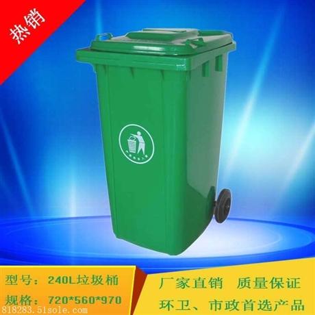贵州240L中间脚踩 环卫垃圾桶厂家批发直销