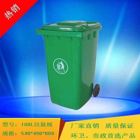 贵州户外垃圾桶厂家直销100L常规塑料环卫垃圾桶