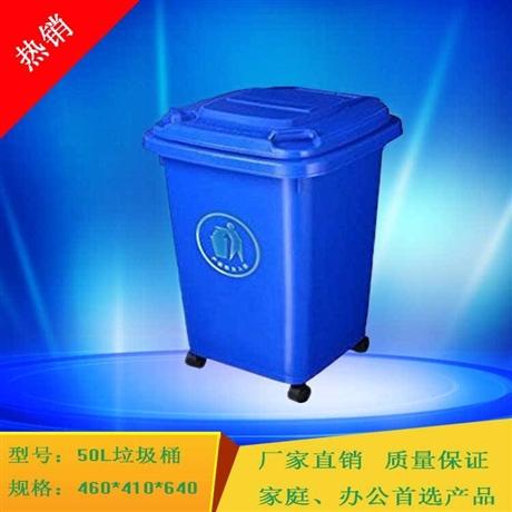 贵州厂家直销塑料垃圾桶 户外塑料桶 50升 环卫垃圾桶全新料