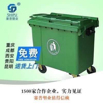 贵州厂家批发660L大容量塑料垃圾桶 塑料垃圾车环卫垃圾桶