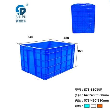 贵州厂家供应575-350宽塑料周转箱 大号带盖加厚塑料箱 PE料