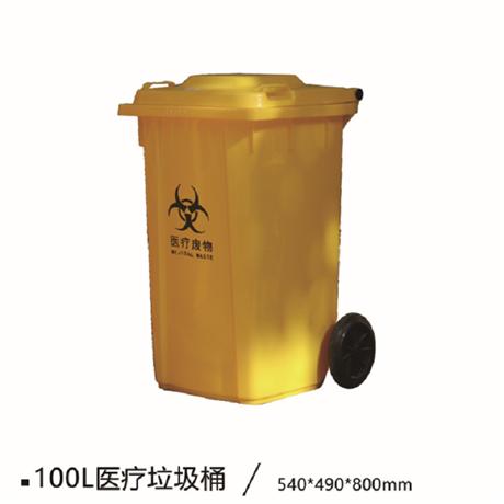 贵州100L医疗垃圾桶厂家直销