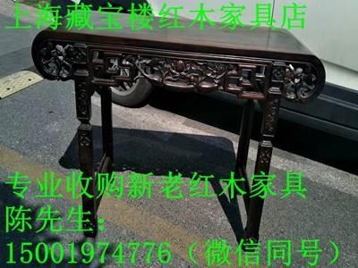 黄浦区回收红木家具/上海老红木家具回收公司