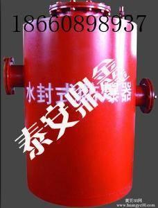 水封式防暴器,水封式泄暴阻火装置