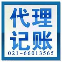 上海金山公司注册费用价格多少钱
