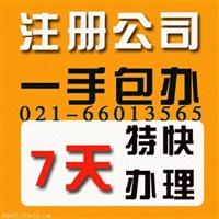 上海松江公司注册费用价格多少钱