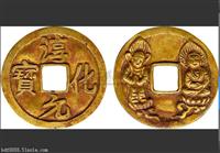 厦门权威鉴定淳化元宝铜币背双佛