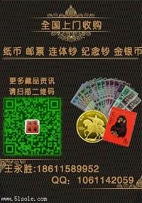 1990版100元人民币回收价格