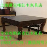 上海红木家具回收上海收红木家具