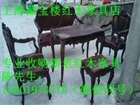 黄浦区红木家具回收店在那里