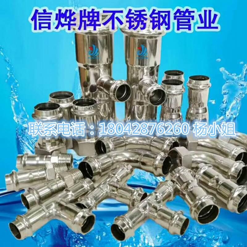 高档家装不锈钢自来水管,高楼建筑供水管,排水工程用不锈钢水管