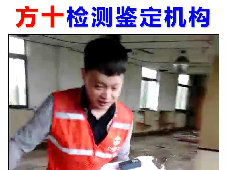 广州市本地房屋鉴定部门电话
