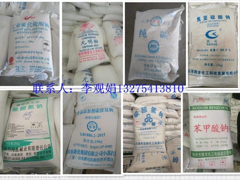 淮北食品级苯甲酸钠大量现货
