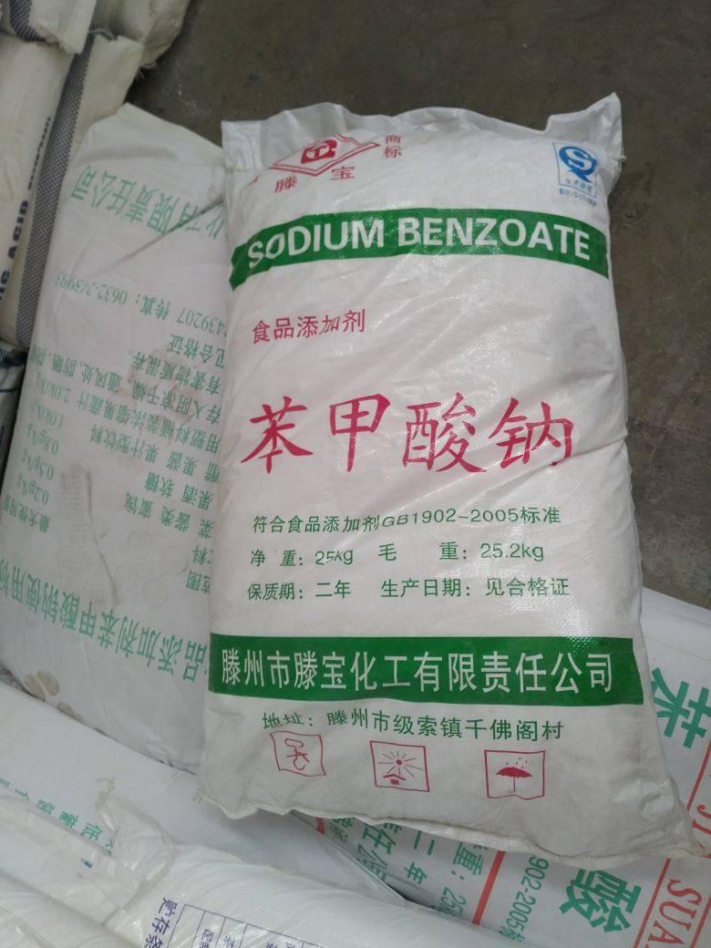 阿拉善盟食品级苯甲酸钠山东苯甲酸钠价格表