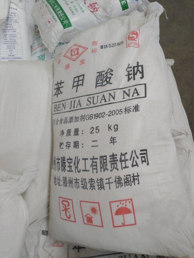 齐齐哈尔食品级苯甲酸钠大量现货
