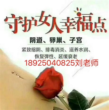 衡阳市最权威盆腔闭合加盟机构在哪里