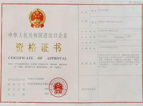 上海申请进出口许可证需要哪些要求