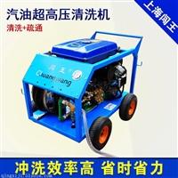 管道高压水射流清洗机闯王厂家机型齐全价格优惠