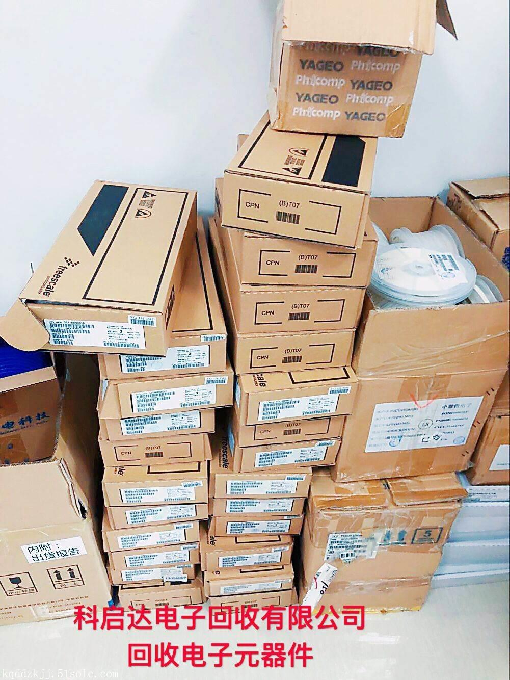 电子元件回收  高价上门收购 回收电子元件