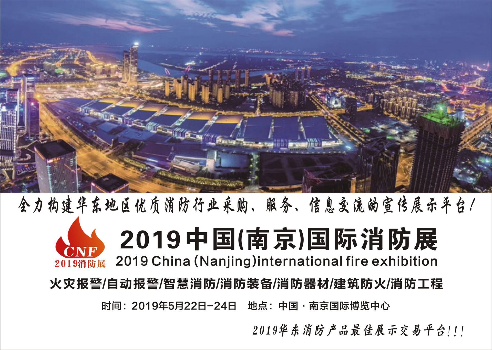 2019南京消防展会-江苏消防展会-2019年南京消防展