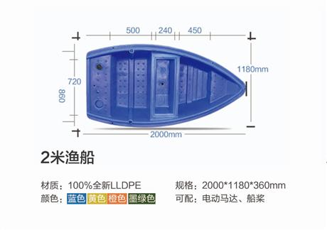 直销轻型2米塑料船/塑料船多少钱