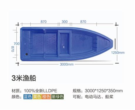 3米塑料船/塑料船哪里有卖