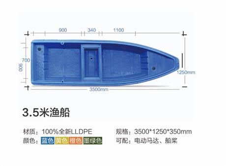 3.5米PE塑料渔船/全新工艺塑料船