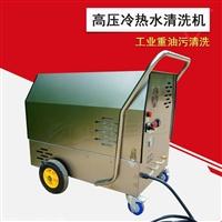河南闯王CWD24严寒地区 工厂重油污蒸汽清洗机 冷热水高压清洗机
