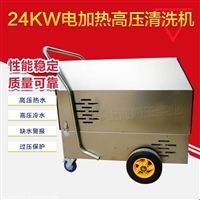 东北闯王CWD24大型机械蒸汽清洗机 重油污高压冷热水清洗机多少