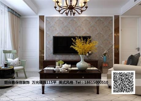 烟台嘉保信装饰王静静-115平新房装修别致新颖,美式风格温馨