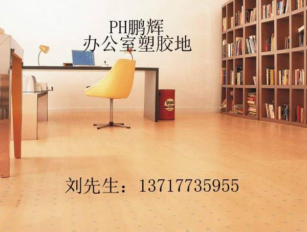 办公室地胶多少钱办公室地胶厚度