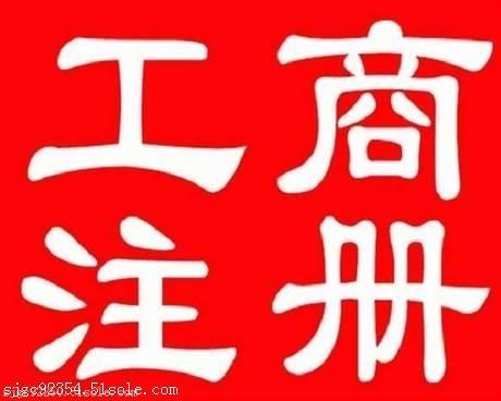 有口碑的闵行公司注册公司