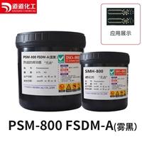 台湾优立FPC线路板软板热固化阻焊油墨PSM-800FSDM-A