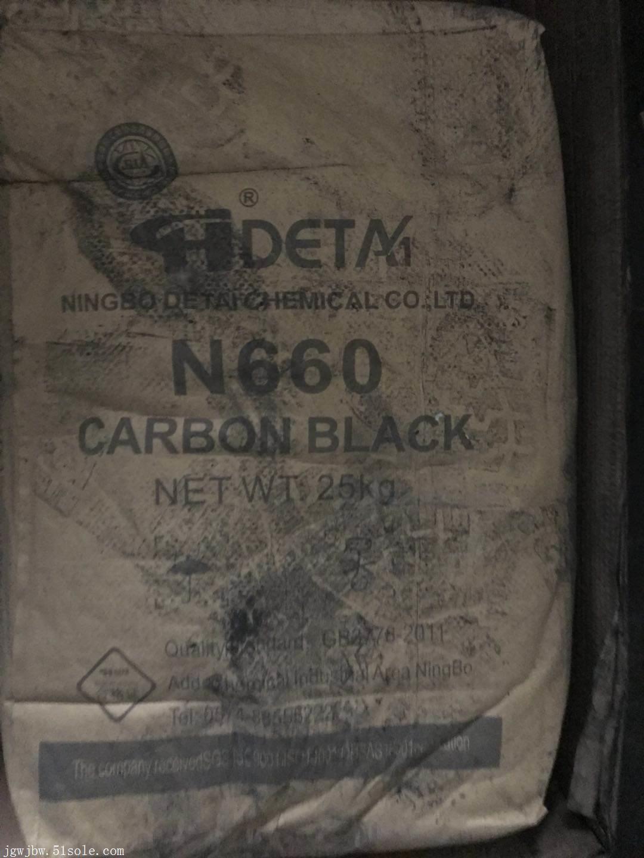优惠价供应炭黑N660  广州市力本公司供应茂名炭黑N660