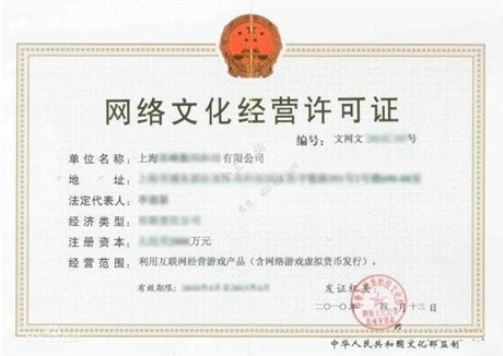 上海网络文化经营许可证办理有哪些要求