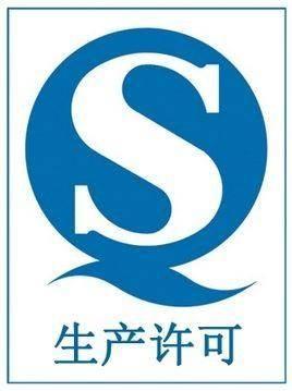 上海办理食品生产加工许可证SC有什么要求