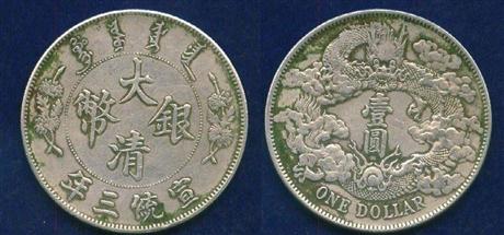 大清银币拍卖好出手吗