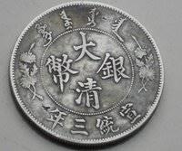 大清银币拍卖又创新高