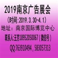 2019南京广告设备展会3月30-4月1日
