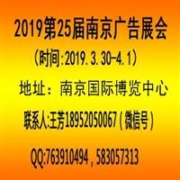2019南京广告展会第25届