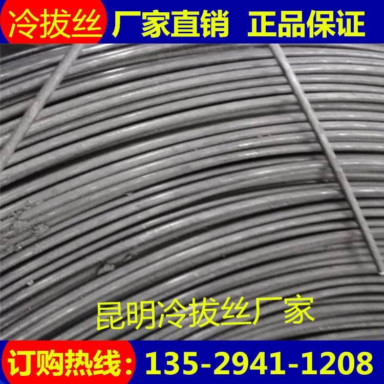 云南昆明冷拔丝批发价格 正品钢材厂家 进入查询销售热线