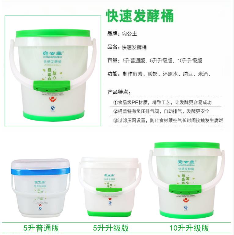 酵素桶 塑料密封快速发酵桶 酵素妈妈 自制水果酵素家用密密封罐