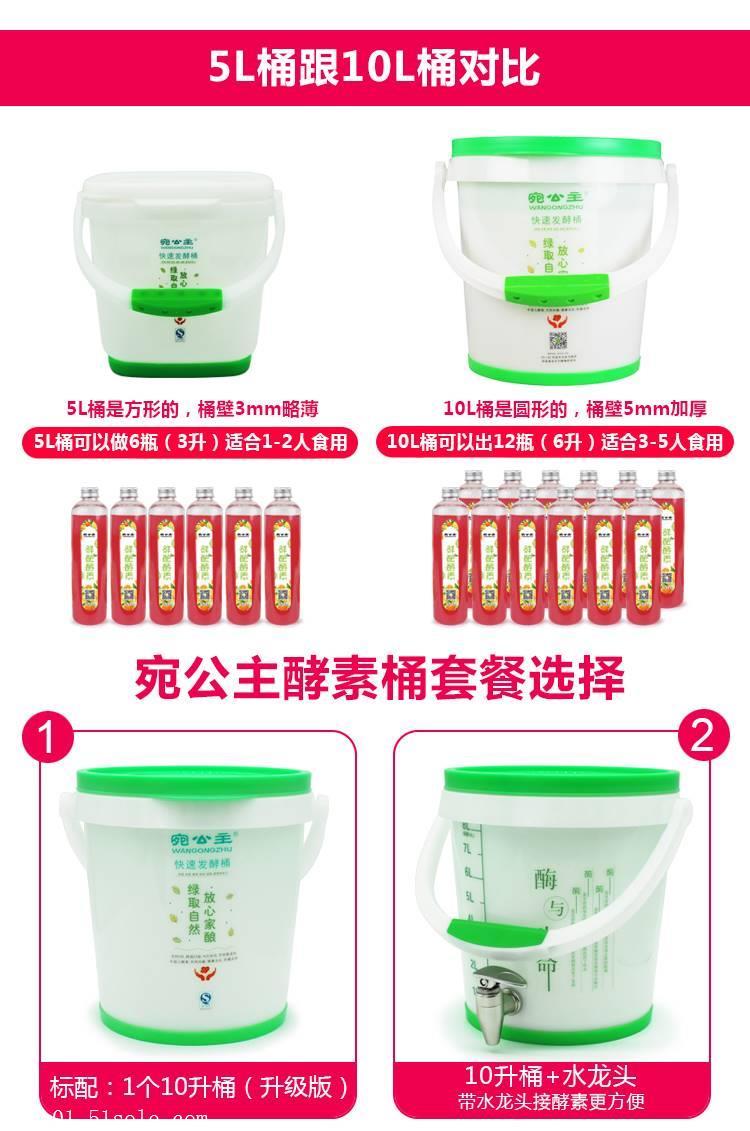 找生产厂家 酵素桶生产公司 发酵酵素妈妈工厂 宛公主酵素桶家用