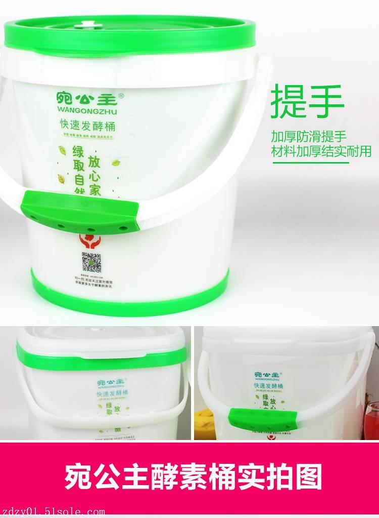 酵素桶贴牌厂家 工厂 10L快速发酵桶纳米科技 还元溶液发酵桶