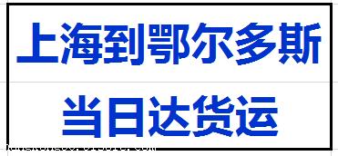 上海到鄂尔多斯空运当天件