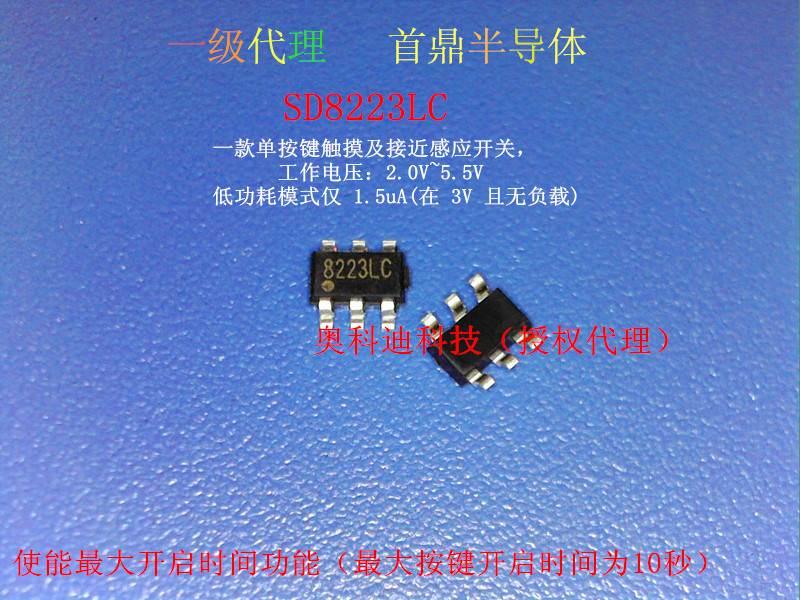 SD8223LC 丝印 8223  单按键触摸及接近感应开关IC