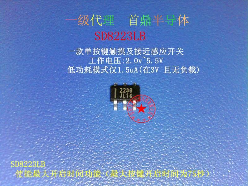 SD8223LB 单按键触摸开关IC