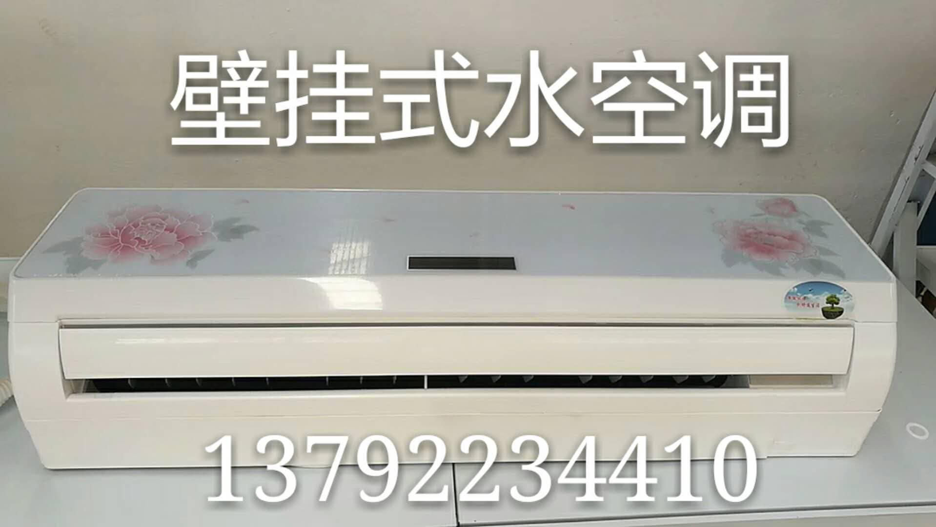 壁挂式水温空调生产厂家